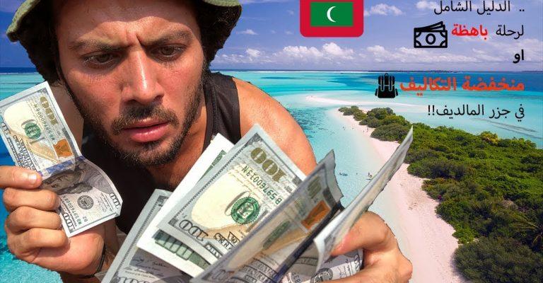 كل اشي بلزمك تعرفه عن المالديف مع الاسعار بفيديو واحد دليل المالديف الشامل