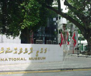 المتحف الوطني Maldives 5