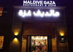 مطعم مالديف غزة في غزة Maldive Gaza 4